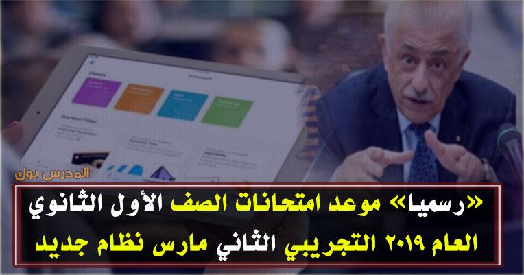 موعد امتحانات الصف الأول الثانوي العام 2019 التجريبي الثاني مارس نظام جديد اولي ثانوي تابلت
