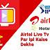 Airtel Tv App Par Live IPL Match Free Me Dekhe