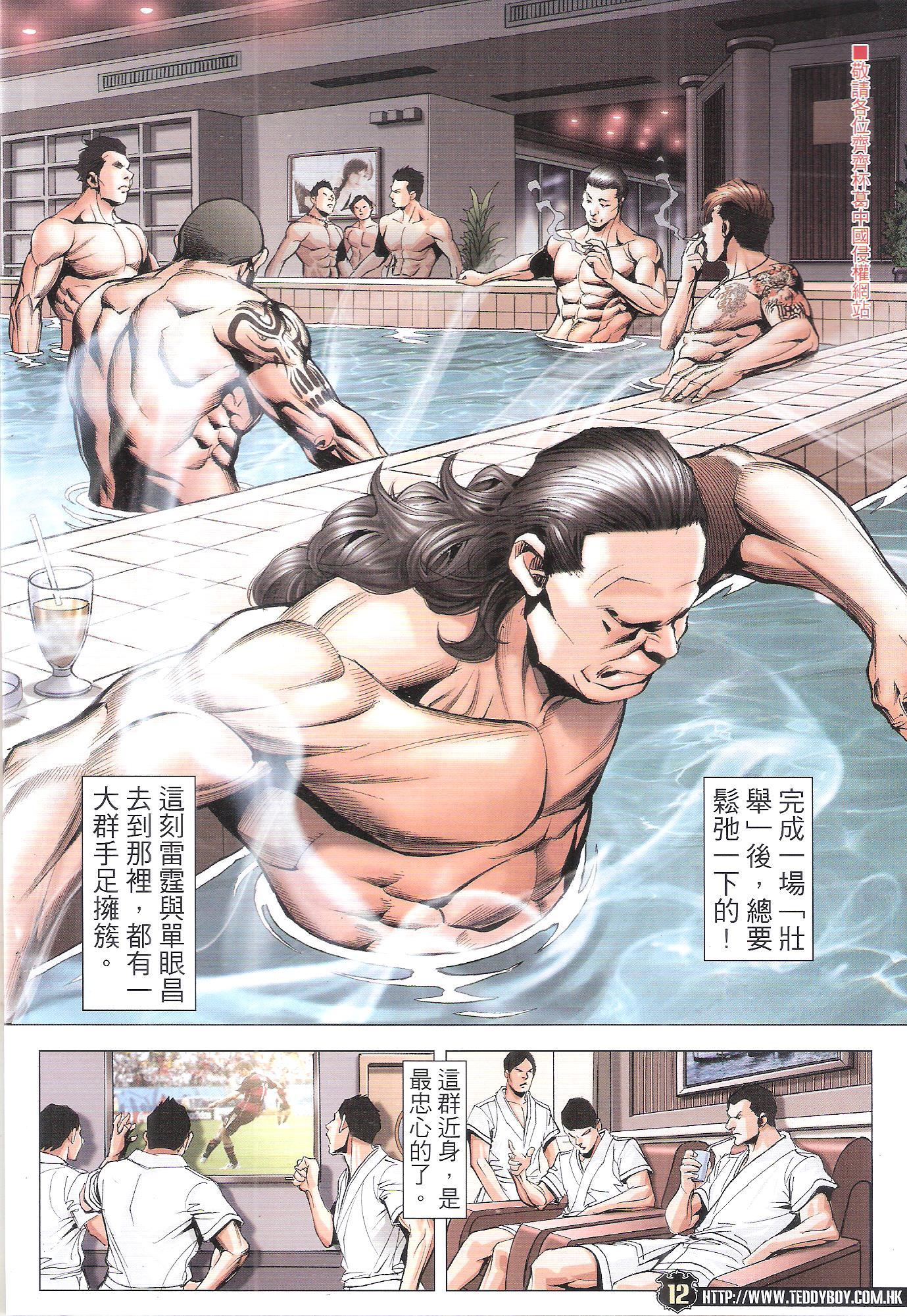 Người Trong Giang Hồ RAW