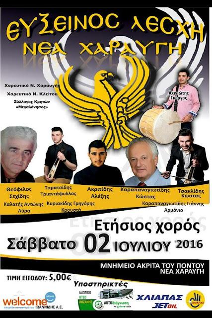 Ετήσιος χορός της Ευξείνου Λέσχης Νέας Χαραυγής