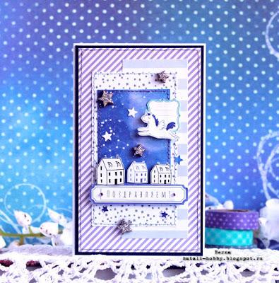 открытка скрапбукинг, cardmacing
