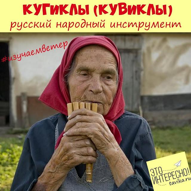 кугиклы - русская флейта