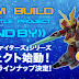 Gundam Build EXTRA BATTLE Shows 2 New Kits