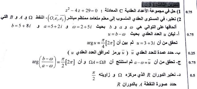 تصحيح الامتحان الوطني رياضيات التمرين 3 الأعداد العقدية دورة يونيو 2016