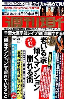 週刊現代 2016年12月24日号
