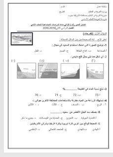 اختبار قصير في الدراسات الاجتماعية للصف الثامن فصل 2