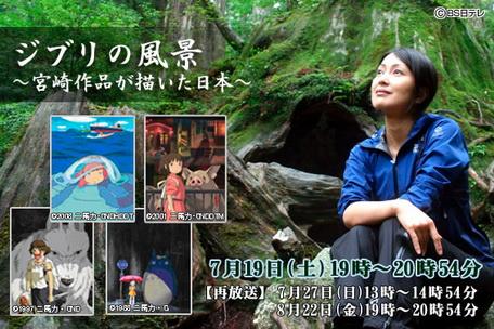[TV-SHOW] ジブリの風景 (2009.10.06)