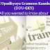 Deen Dayal Upadhyaya Grameen Kaushalya Yojana (DDU-GKY) Free Training for Rural Unemployed Youth