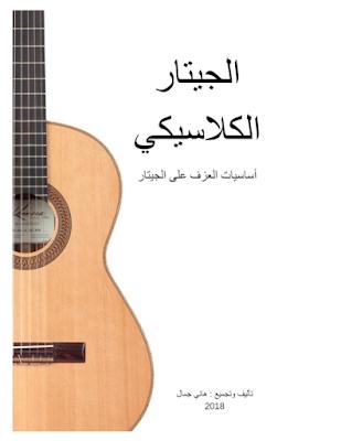 تحميل كتاب أساسيات العزف على الجيتارguitare pdf الكلاسيكي تأليف هاني جمال