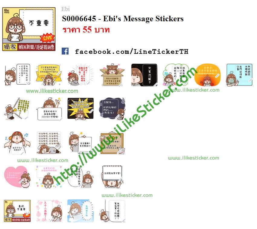 Ebi's Message Stickers