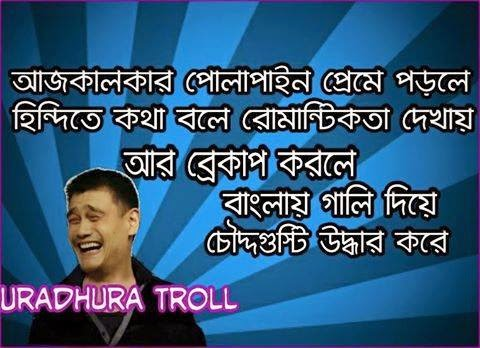 Bangla Love Funny Fb Status