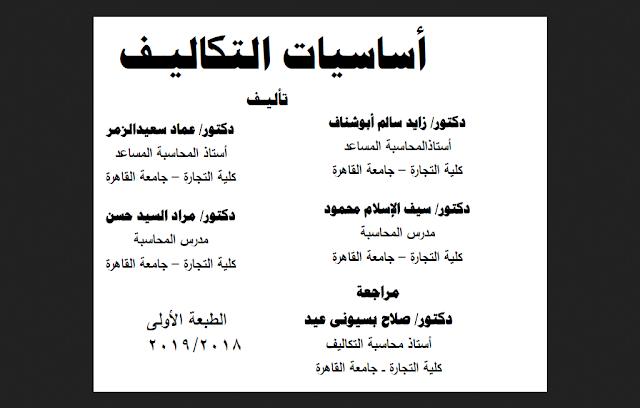 كتاب محاسبة التكاليف جامعة القاهرة pdf