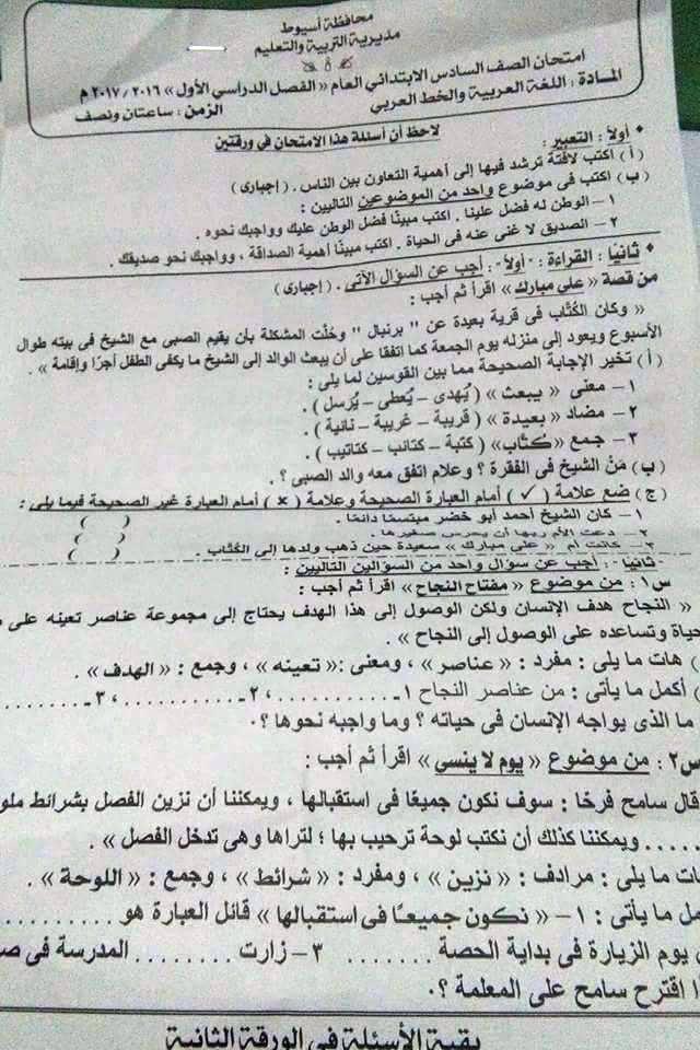 حمل اختبار نصف العام الرسمى فى اللغة العربية الصف السادس الابتدائي محافظة اسيوط الترم الاول