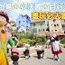 【韓國必去景點】南怡島+鐵路自行車+小法國一日遊  Nami Island + Rail Bike+ Petite France one day tour