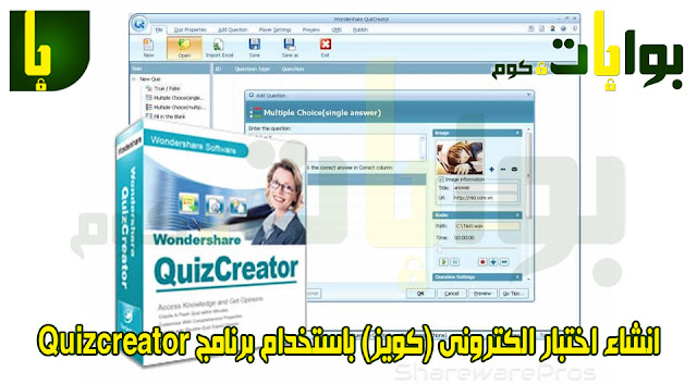 انشاء اختبار الكترونى (كويز) باستخدام برنامج Quizcreator