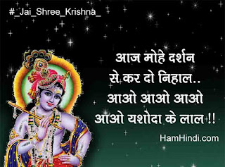 Shree Krishna Status Shayari in Hindi Images