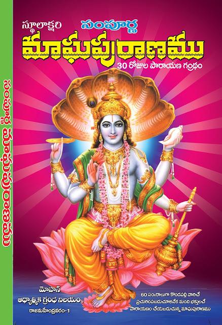 సంపూర్ణ మాఘపురాణము | Sampurna Maghapuranam | GRANTHANIDHI | MOHANPUBLICATIONS | bhaktipustakalu