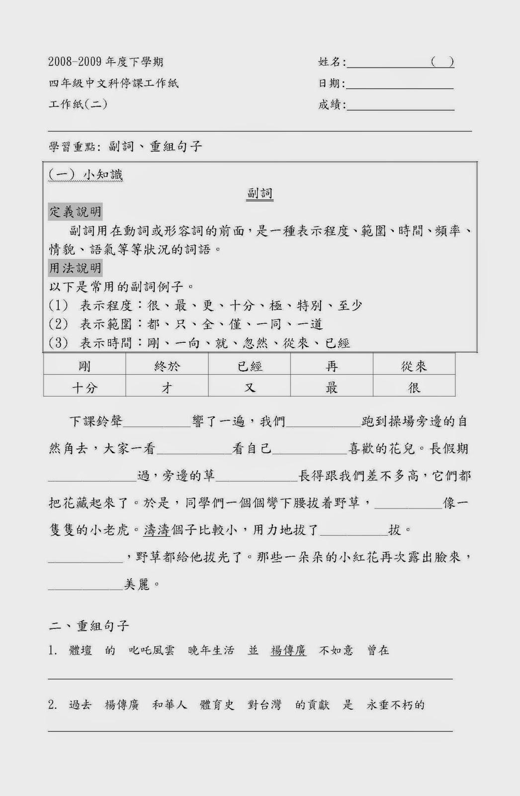 MaMa Resources: 四年級中文科工作紙