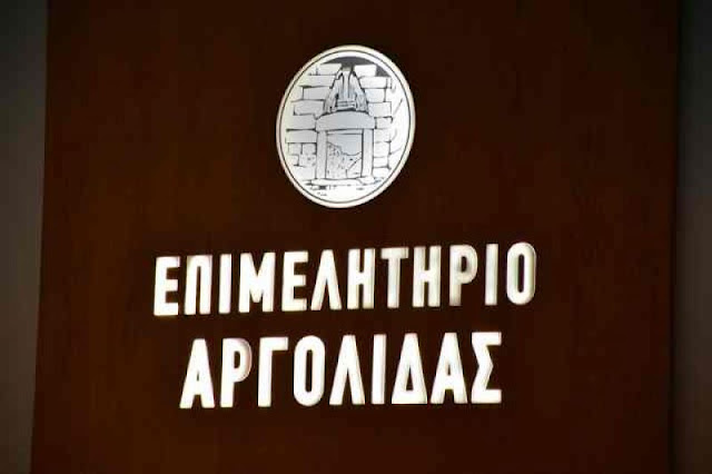 Ενημερωτική Εσπερίδα στο Επιμελητηριο Αργολίδας για τις αλλαγές στη νομοθεσία των Α.Ε. και Ε.Π.Ε.