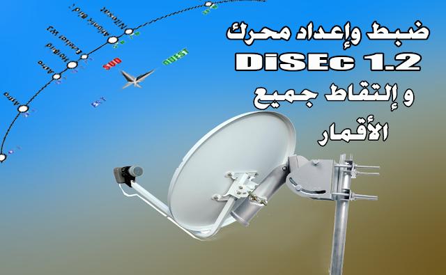 شرح طريقة إلتقاط جميع الأقمار ب محرك disEc H-H تلقائية سوف تلتقط جميع القنوات