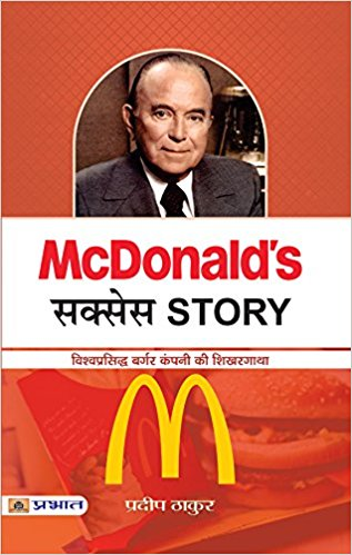 Mcdonald's Success Story (Hindi) Paperback – 2018