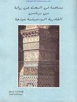 مساهمة في البحث عن زوايا بني يزناسن القادرية البودشيشية نموذجا لأحمد الغزالي