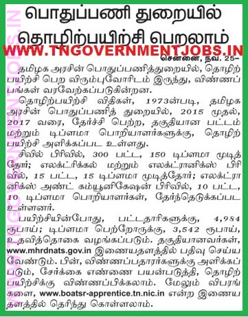 tn-public-works-department-apprentice-trainee-post-recruitment-2017-www-tngovernmentjobs-in