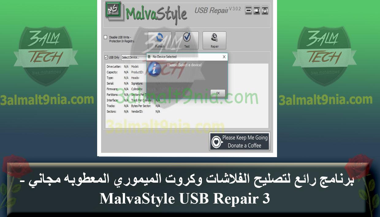 USB REPAIR MALVASTYLE TÉLÉCHARGER