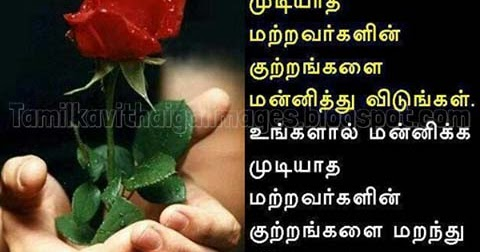 Crime Quotes in Tamil Kavithaigal Images | Tamil Kavithaigal Images