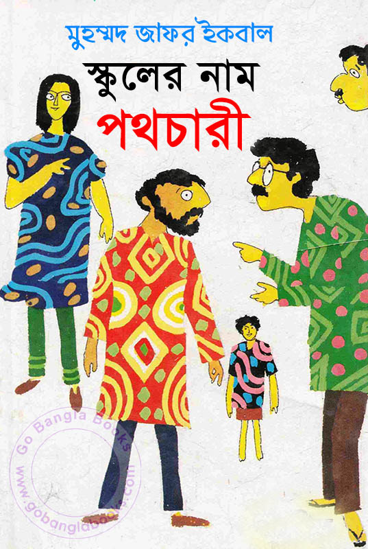Schooler Nam Pothochari Muhammad Zafar Iqbal