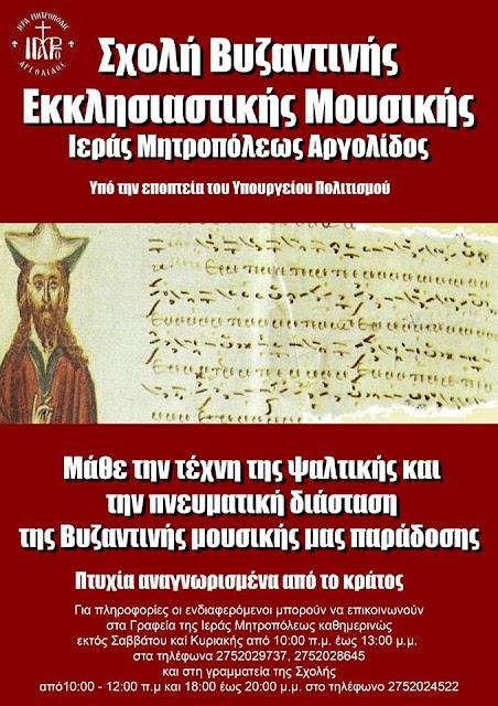 Σχολή Βυζαντινής Εκκλησιαστικής Μουσικής από τη Μητρόπολη Αργολίδας