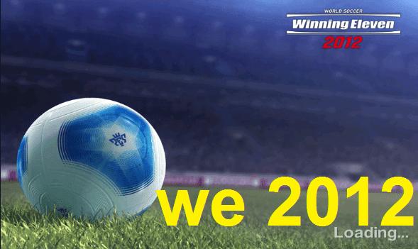 تحميل we2012 أفضل لعبة كرة القدم للاندرويد اخر اصدار