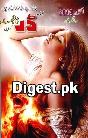 Dar Digest October 2014