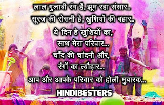 Happy Holi Wishes In hindi for family members