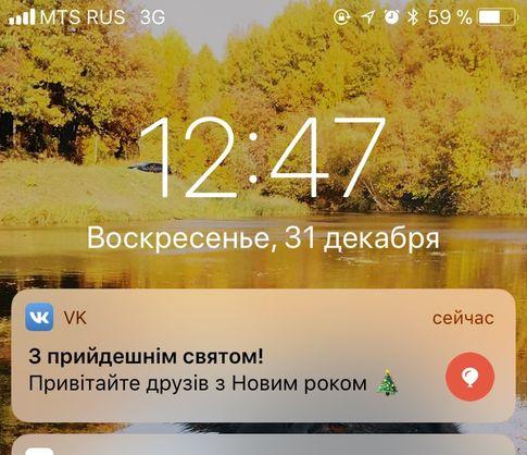 """""""ВКонтакте"""" поздравила пользователей в РФ на правильном языке"""
