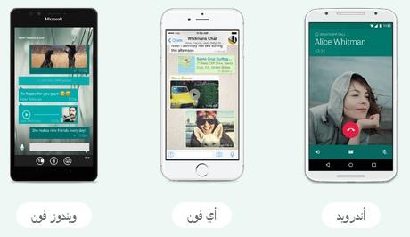 تحميل برنامج واتس اب مجانا WhatsApp