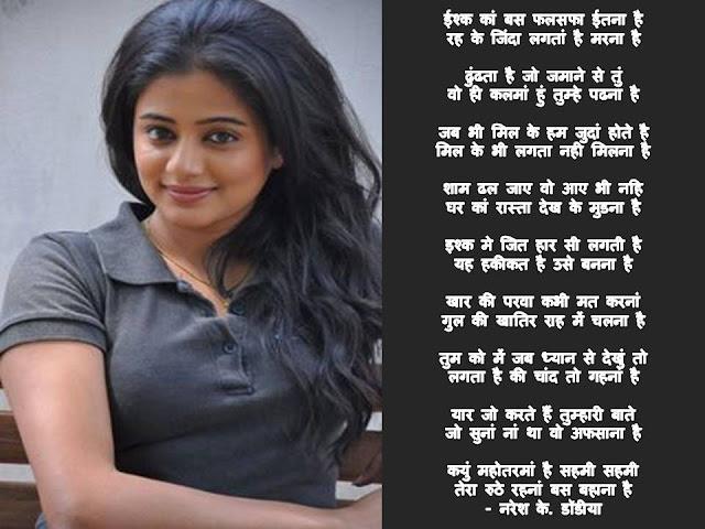 ईश्क कां बस फलसफा ईतना है Hindi Gazal By Naresh K. Dodia