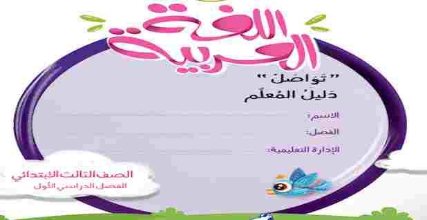 دليل معلم اللغة العربية للصف الثالث الابتدائي ترم اول 2021