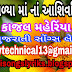 Malya ma na aashirvad-Kajal maheria gujarati songs lyrics