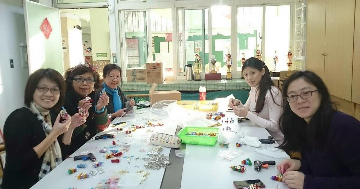 萬芳國小家長會網站: 103.12/22家長會新活動,鄭月惠老師教家長們做可愛的聖誕樹別針