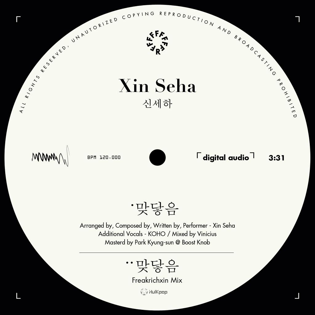 [Single] Xin Seha – 맞닿음