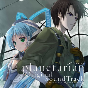 [Album] アニメ「planetarian」 Original SoundTrack (2016.10.26/MP3/RAR)