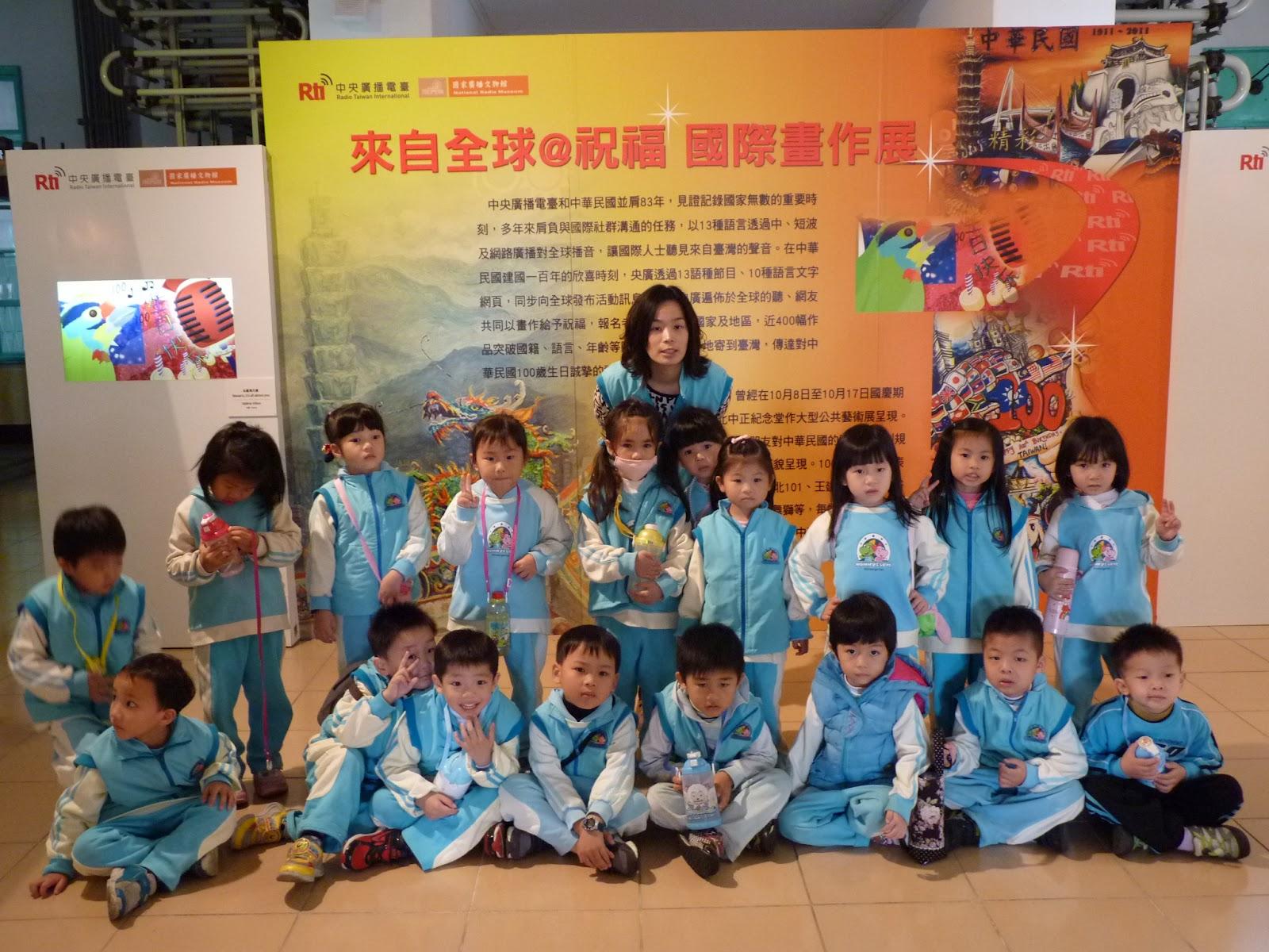 國家廣播文物館: 101.03.03:麥米羅幼兒園 參訪