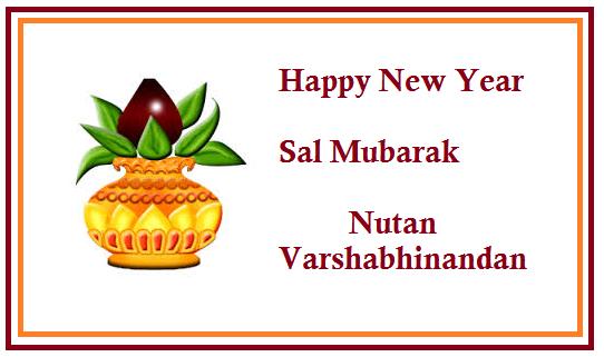 Gujarati New Year2017-Nutan Varsh2017(Bestu Varsh) Date ...
