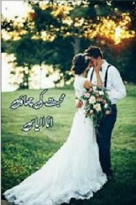 https://www.pakdigestnovels.com/2019/05/mohabbat-ki-chaon-novel-by-ana-ilyas.html
