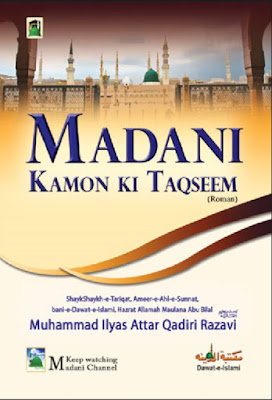 Download: Madani Kamon Ki Taqseem pdf in Roman Urdu Books