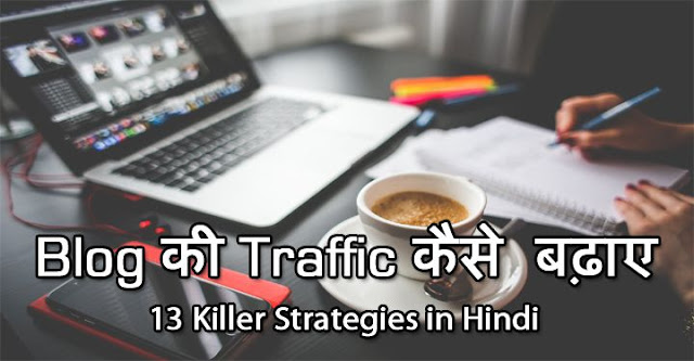 blog ki traffic kaise badhaye, blog ki traffic badhane ke popular tarike, best tips to increase blog traffic, blog par high ranking traffic kaise laye