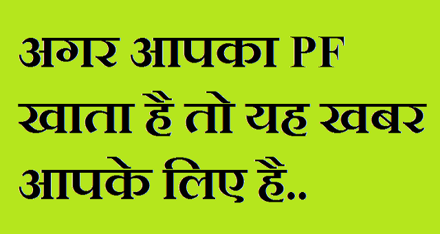 5 Benefits for PF Account Holder