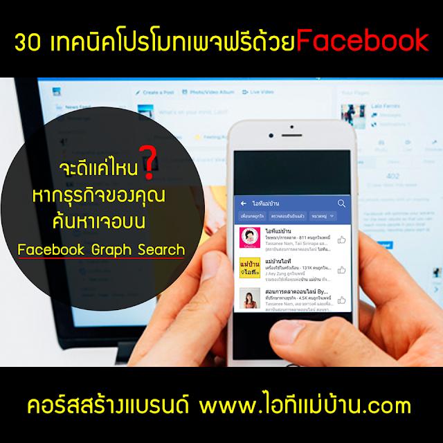 สอน SEO Facebook, สอน Faceook, สอนเฟสบุค, เรียนเฟสบุค, โฆษณาเฟสบุคฟรี, โฆษณาเพจร้านค้า, ไอทีแม่บ้าน, ครูเจ