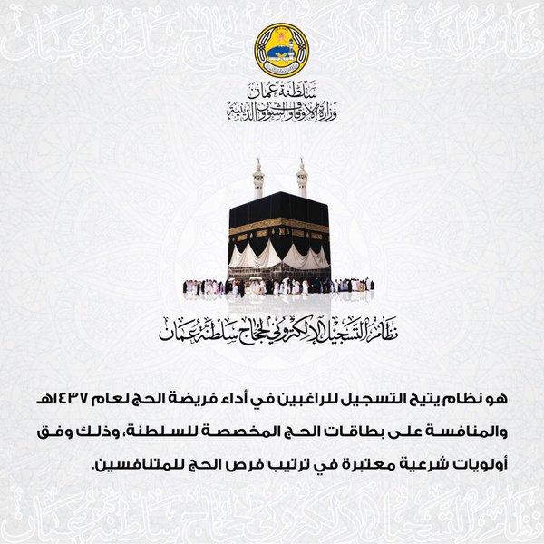 موقع نظام التسجيل الالكتروني لحجاج سلطنة عمان 1437-2016